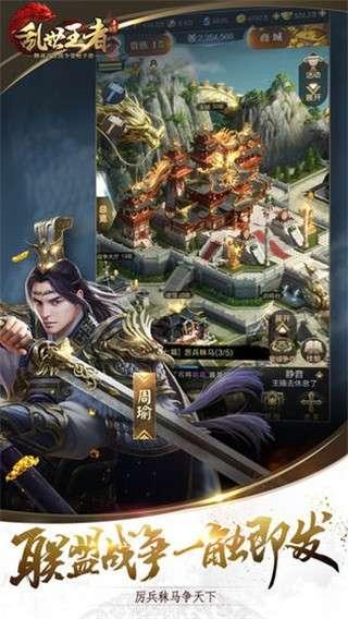 乱世王者官网图2