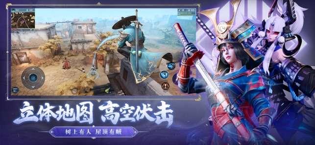 猎手之王决战平安京联动版图3