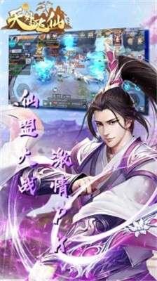 天外飞仙御剑情缘图3
