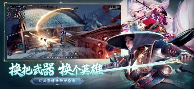 猎手之王决战平安京联动版图4