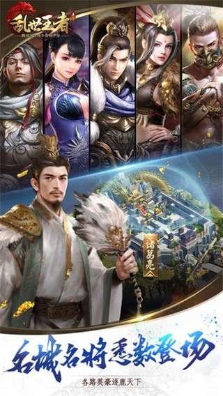 乱世王者官网图3