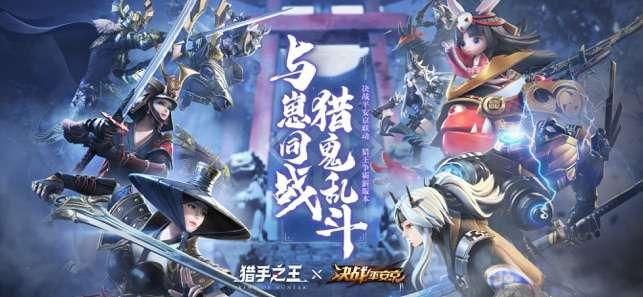 猎手之王决战平安京联动版图5