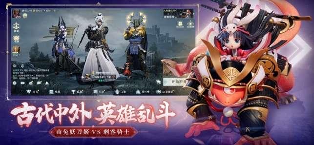 猎手之王决战平安京联动版图2