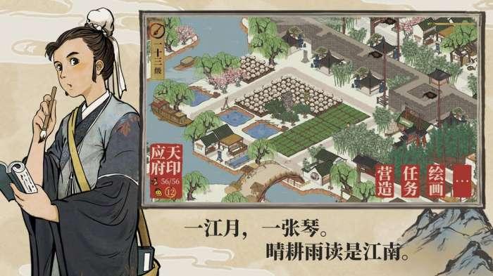 江南百景图图4
