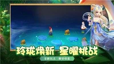 梦幻西游手游网易版图4
