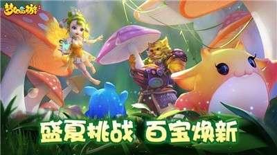 梦幻西游手游网易版图2