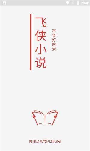飞侠小说最新版图1