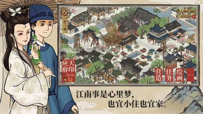 江南百景图图3