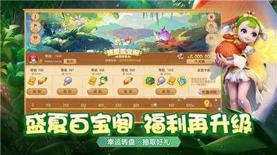 梦幻西游手游网易版图3