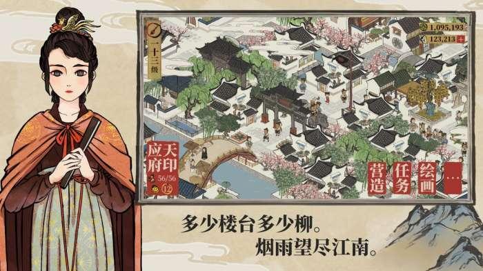 江南百景图图2
