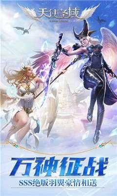 天使圣域满v版图2