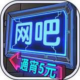 网吧模拟器游戏汉化版