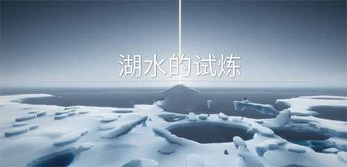 光遇预言季第一关湖水的试炼过关技巧-水之试炼解谜方法介绍