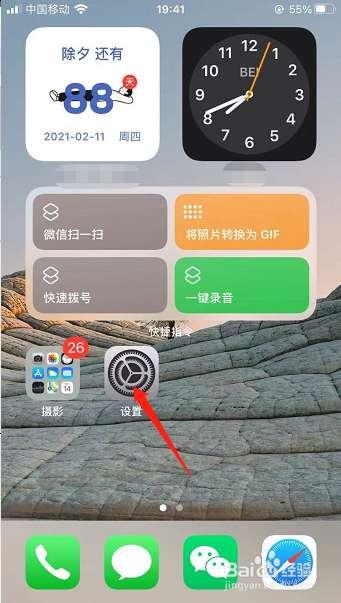 iphone如何更改热点密码