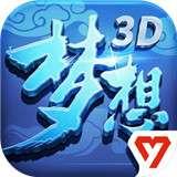 梦想世界3游戏