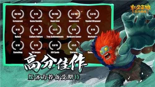 非常英雄救世奇缘官网版图5