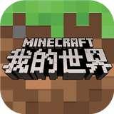 我的世界手机版游戏
