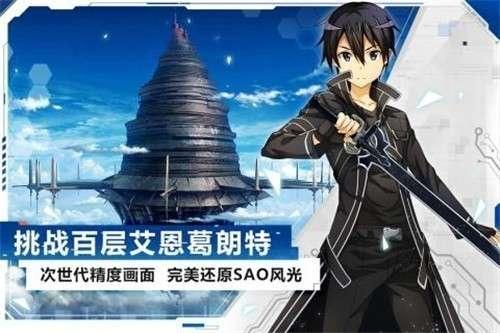 刀剑神域黑衣剑士王牌手机版图4