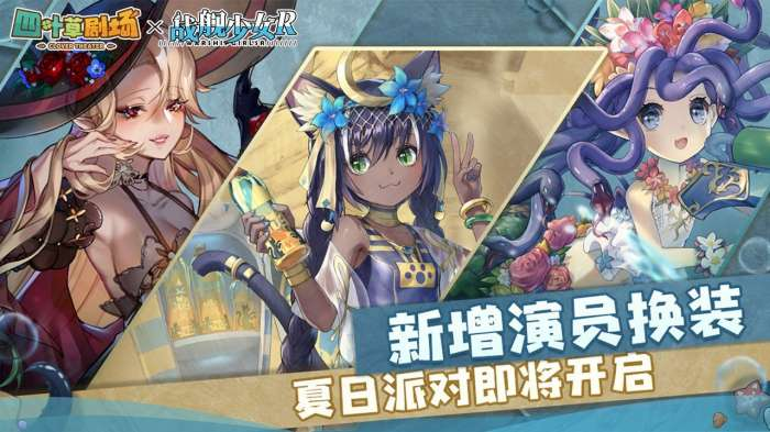 四叶草剧场游戏苹果版图3