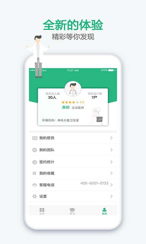 中国家医医生端图5
