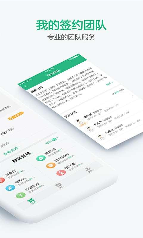 中国家医医生端图2