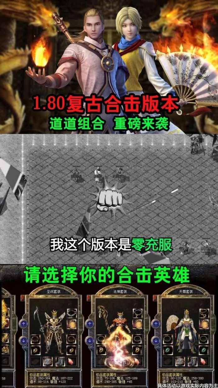 镇派群侠传奇手游ios版图4