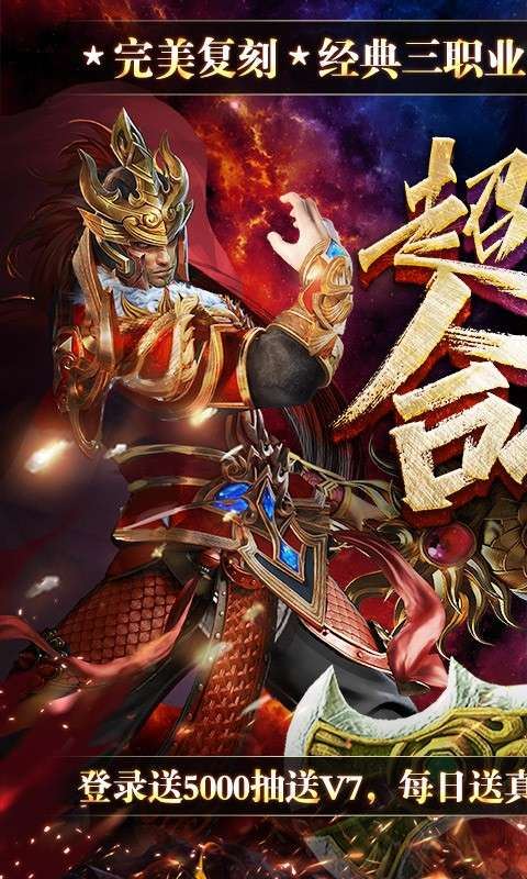 龙城传奇超变合击版图3