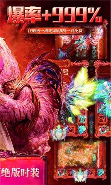 恶魔王者传奇手游图2