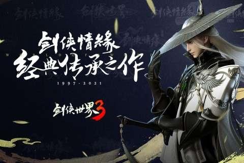 剑侠世界3手游ios版图4