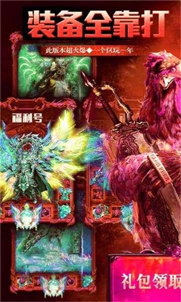 恶魔王者传奇手游图3