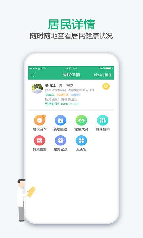 中国家医医生端图3