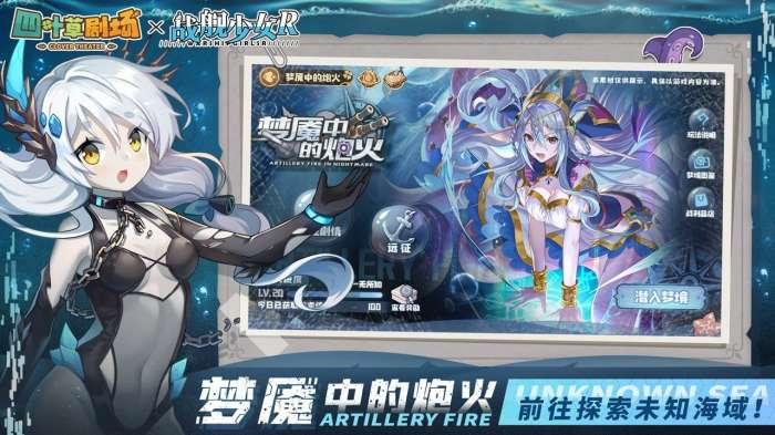 四叶草剧场游戏苹果版图2