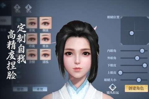 剑侠世界3手游ios版图5