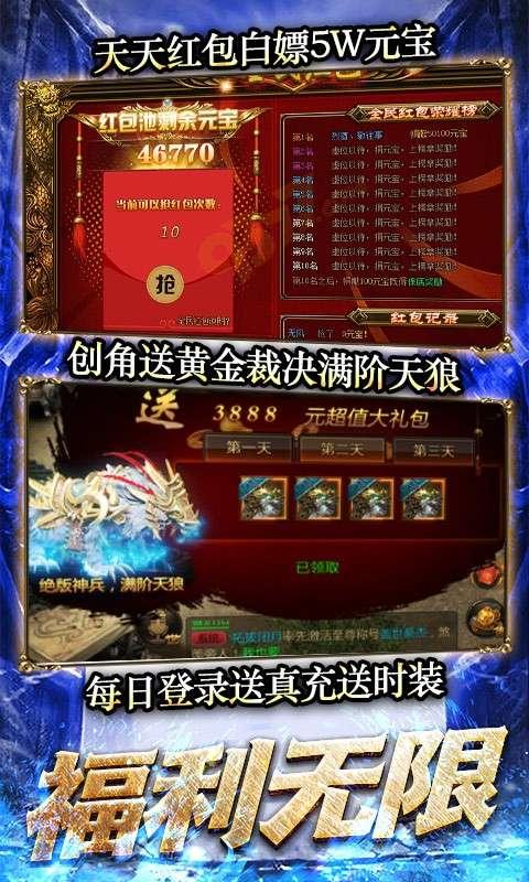 龙城传奇超变合击版图2