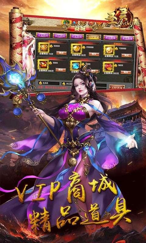 圣灵online游戏图5