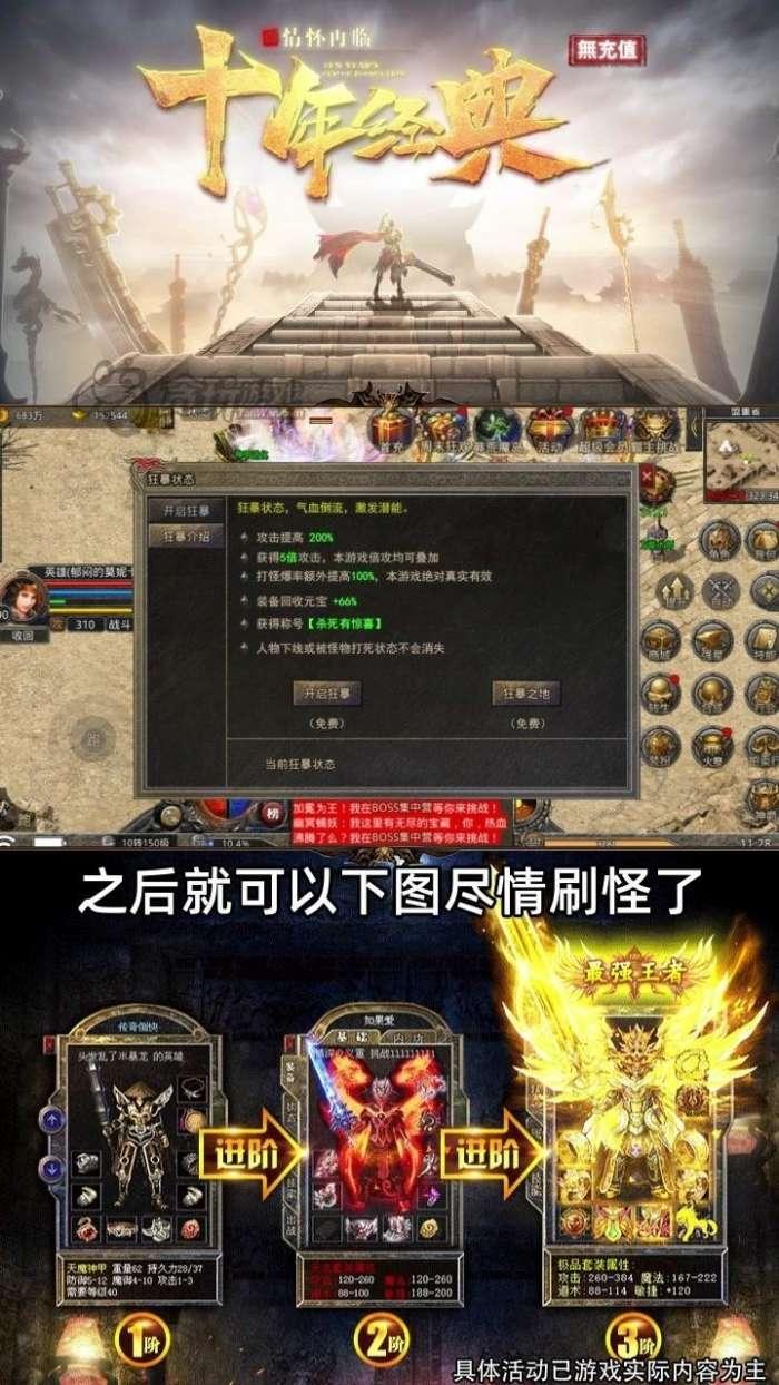 镇派群侠传奇手游ios版图3