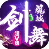 剑舞龙城游戏