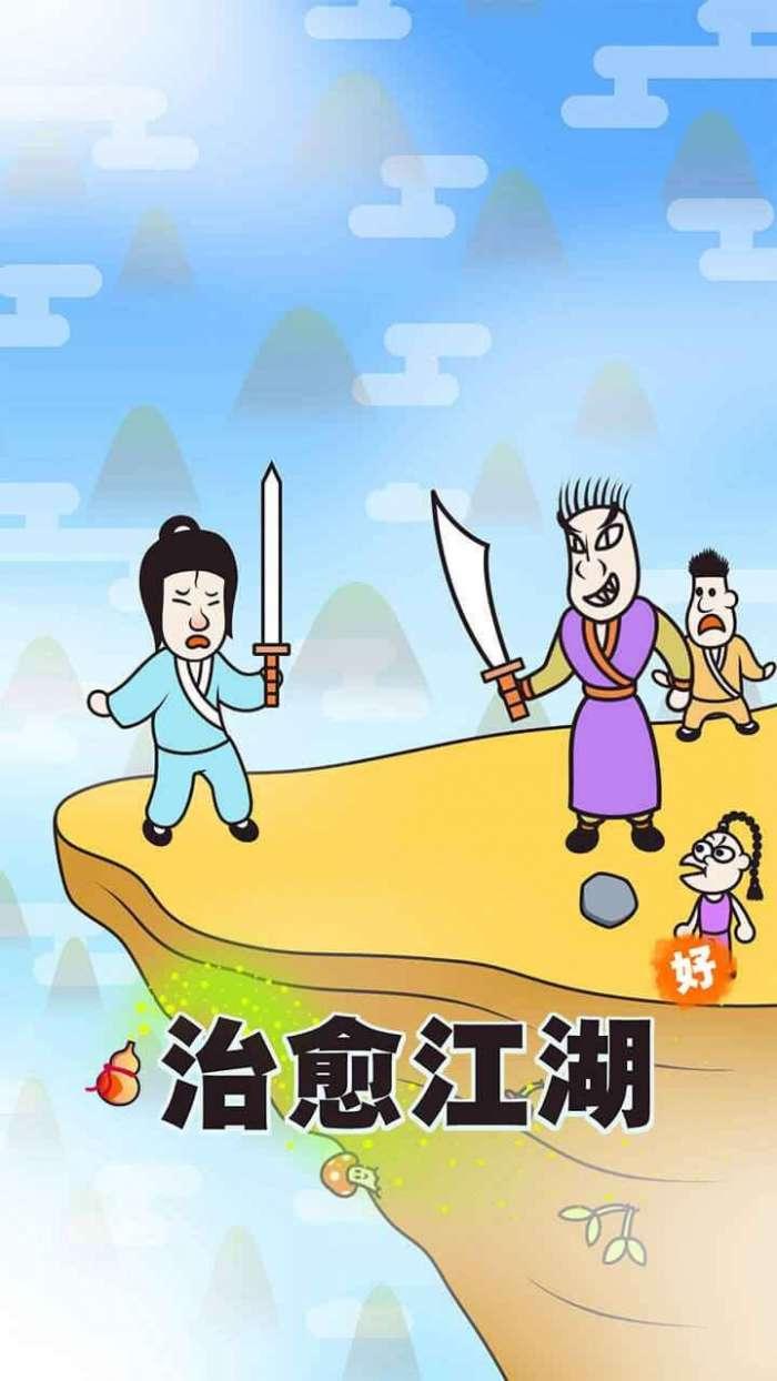 治愈江湖游戏图2