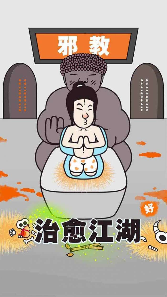 治愈江湖游戏图3