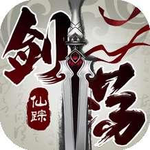 剑荡仙踪H5官方版